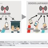 『<全国初>大規模災害時に公衆無線LANをパスワード無しで利用できます!戸田市が「災害時統一SSID『00000JAPAN』の提供事業者」に認定されました!』の画像