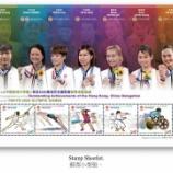 『【香港最新情報】「東京五輪で活躍した選手団を祝し、記念切手発行」』の画像