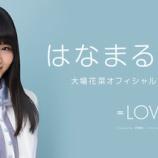 『[イコラブ] 花菜ちゃんブログがアイドル部門で9位になってた【=LOVE(イコールラブ)、大場花菜】』の画像