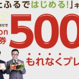 『【緊急】ふるさと納税でAmazonギフト券500円分を全員にもれなくプレゼント!まだ納税してない人は急げ!!!』の画像