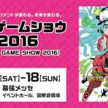 『大盛況!「東京ゲームショー2016」』の画像