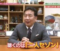 【欅坂46】枝野幸男さん、欅曲についてガチで語ってくれたなwwww【欅って、書けない?】