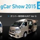 『東京キャンピングカーショ2015特集♪♪♪』の画像