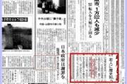 【緊】パヨ「この産経記事より先に慰安婦の強制連行報道した記事出せる?」→ダセナイ…論破されそう!