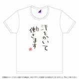 『【乃木坂46】佐々木琴子『汗をかいて働きます』ワロタw 2017年8月度 生誕記念Tシャツのデザインが公開!!!』の画像