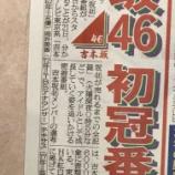 『【乃木坂46】松村沙友理 吉本坂46レギュラー番組『吉本坂46が売れるまでの全記録』レギュラー出演決定!!!』の画像