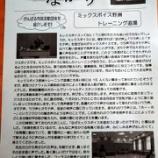 『野洲市市市民活動支援だよりで団体紹介されました。』の画像