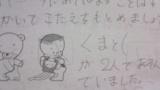 小1妹担任の女の先生が作った宿題の答えがわかんないんだけど、これ何だと思う?(※画像あり)
