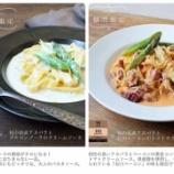 『【期間限定!】県産アスパラを使ったパスタソース2種』の画像