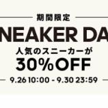 『9/26-9/30 増税前アディダスオンラインショップ【期間限定】SNEAKER DAY開催』の画像