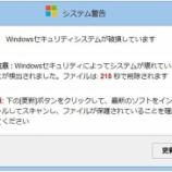 『Windows10に「Windowsセキュリティシステムが破損しています」が出たので対処しました』の画像