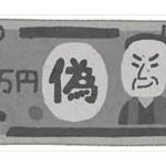 中国「日本では偽札がなく、店も偽札を心配していないってやっぱり信じられない」