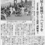 『(読売新聞)屋上庭園でリハビリを 戸田の病院 段差など設置、訓練補う』の画像
