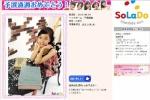 小学生シンガーソングライターの桃香嬢が『おしゃれティーンズコンテスト2013』の予選を通過してる!