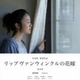 『岩井俊二監督新作! 映画『リップヴァンウィンクルの花嫁』予告編!』の画像