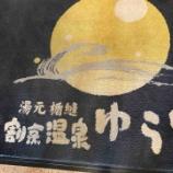 『【ぶらり日帰り温泉ドライブ】島根県出雲市へサウナと温泉と』の画像