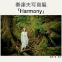 【お知らせ❗️】大阪にて、SUGIZOさんモデルの秦達夫さん屋久島写真展『Harmony』開催中!