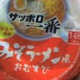 『サッポロ一番味噌ラーメン風おにぎり』の画像