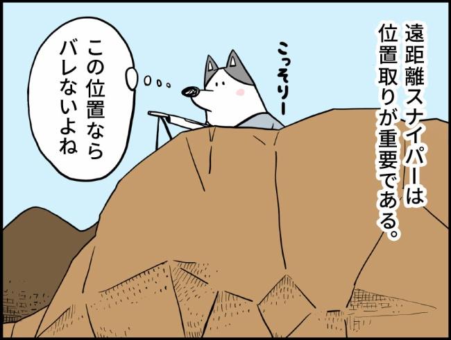 『芋虫スナイパーも技術がいる』の画像