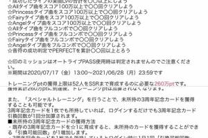 【ミリシタ】「3rdスペシャルトレーニング」開始!