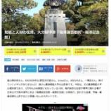 『大分県中津「福澤諭吉旧居・福澤記念館」』の画像