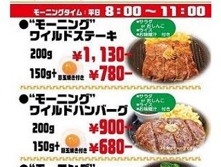 いきなりステーキ、迷走のち全店売上頭打ち