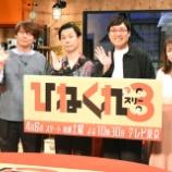 『【乃木坂46】山里亮太、秋元真夏と共演した『ひねくれ3』についてラジオで裏話を語る・・・』の画像
