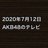 2020年7月12日のAKB48関連のテレビ