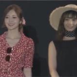 『小坂菜緒と白石麻衣の2ショット!~「TGC KUMAMOTO 2019」ランウェイ~』の画像
