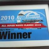 『JPWAアマチュア全日本』の画像