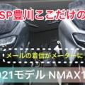 ヤマハ「NMAX125」2021年モデルはフルモデルチェンジ! 新フレームを採用しトラクションコントロールも搭載【2021速報】