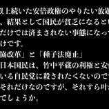 『グローバリスト安倍晋三は日本にとって最後の使徒。ATフィールド全開。』の画像