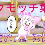 『【本日です!】プクモッチ集会(ピンクモーモンぼう集会)』の画像
