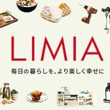 『◆■10月28日に東京青山のCraft for Lifeで作品を販売します■◆』の画像
