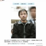 『不正アプリ提供の疑いで渡辺雄大容疑者逮捕』の画像