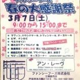 『ファンシーフーズ春の感謝祭(工場直売) 3月7日土曜日開催』の画像