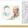 岐阜新聞の連載小説「家康」(作・安部龍太郎)