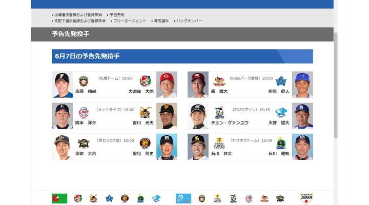 巨人12連敗、西武岡本洋介さんに託される・・・