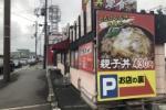 ニコニコパチンコ横の丼や麺類の備前屋交野店が人手不足により閉店したみたい