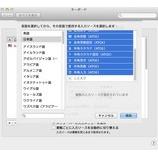 『Mac OS X 10.9(Mavericks)のATOKの設定が面倒だ。』の画像