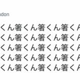 『【元乃木坂46】『吉野家』公式ツイッター、狂ってしまう・・・』の画像