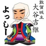 『【ひっそり】第61回MVP 350勝!よっしー【ジンクスは】』の画像