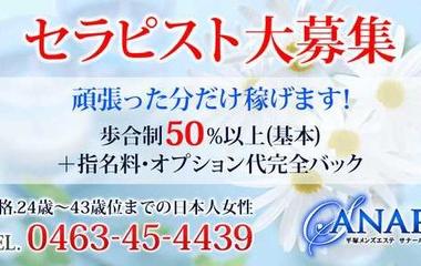 『セラピストさん大大…募集中|平塚・茅ヶ崎メンズエステ』の画像