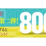 『【光を継ぐ者】800日記念SUPER WEEK第2弾のご案内』の画像