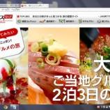 『JAL×はんつ遠藤コラボ企画【大分編】JAL側もUP』の画像