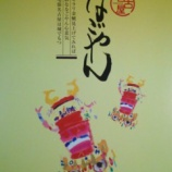 『なごやん 敷島製パン』の画像
