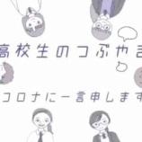 『4月30日 山形県の高校生が制作した動画が話題です』の画像