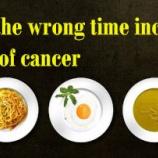 『食べる時間によってがんのリスクが変わる』の画像