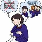 中学時代のいじめが定期的にフラッシュバックしてしまう・・・ どうすればいい?
