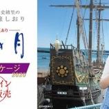 『【乃木坂46】即刻完売www 久保史緒里さん、また新たな経済効果を生み出してしまうwwwwww』の画像